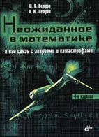 Неожиданное в математике и его связь с авариями и катастрофами  Издание 4