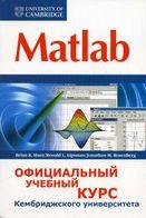 Matlab : официальный учеб  курс Кембриджского университета