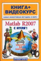 Matlab R2007 с нуля! Книга + Видеокурс: [пер  с англ]