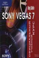 Sony Vegas® 7: официальный учебный курс [Пер  с англ ]