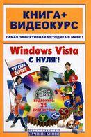 Windows Vista  с нуля! Русская версия  Книга + видеокурс (+СD-ROM)