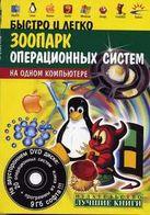 Быстро и легко  Зоопарк операционных систем на одном компьютере +CD