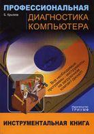 Профессиональная диагностика компьютера + CD