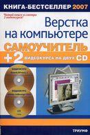 Самоучитель верстки на компьютере+ 2 видеокурса на двух CDQuarkXPress 7& Adobe InDesign CS3