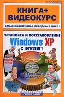Установка и восстановление  Windows XP с нуля!+CD