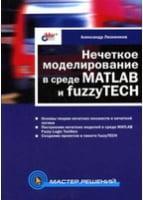 Нечеткое моделирование в среде Matlab и fuzzyTech