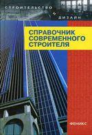 Справочник современного строителя.4-е изд.