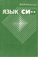 Язык Си++. Учебное пособие. 5-е издание
