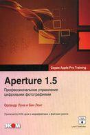Aperture 1.5. Профессиональное управление цифровыми фотографиями