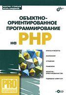 Объектно-ориентированное програмирование на PHP (+СD)