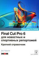 Final Cut Pro 6 для новостных и спортивных репортажей