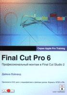 Final Cut Pro 6. Профессиональный монтаж в Final Cut  Studio 2. /Пер. с англ.