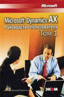 Microsoft Dynamics AX  Руководство пользователя, т  1 и т  2 (Комплект в 2-Х ТОМАХ)