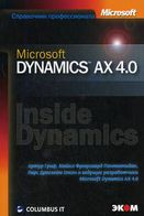 Microsoft Dynamics AX 4 0  Справочник профессионала