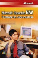 Microsoft Dynamics NAV  Руководство пользователя