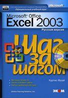 Microsoft Excel 2003. Русская версия (+CD)