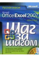 Microsoft Office Excel 2007  Русская версия