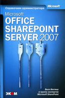 Microsoft Office SharePoint Server 2007 + CD  Справочник администратора