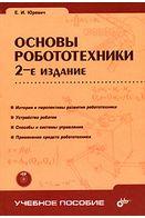 Основы робототехники (+ CD-ROM)