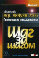 Microsoft SQL Server 2005  Практические методы работы / Пер  с англ Шаг за шагом