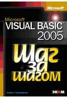 Microsoft Visual Basic 2005 (+ CD-ROM)