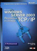 Microsoft Windows Server 2003  Протоколы и службы TCP/IP  Техническое руководство  /Пер  с англ  + CD