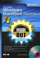 Microsoft Windows SharePoint Services. Inside Out (+ CD-ROM)