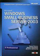 Microsoft Windows Small Business Server 2003  /Пер  с английского