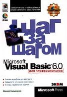Microsoft Visual Basic 6.0 для профессионалов. Шаг за шагом + CD ROM