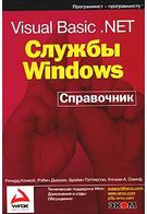 Visual Basic .NET. Службы Windows. Справочник