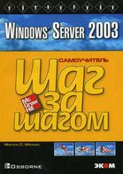 Windows Server 2003  Шаг за шагом  /Пер  с англ