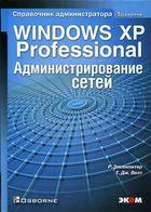Администрирование сетей Microsoft Windows XP Professional Справочник администратора  /Пер  с англ