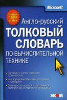 Англо-русский толковый словарь по вычислительной технике  Справочник - 5-е изд.