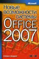 Новые возможности системы Microsoft Office 2007  /Пер  с англ