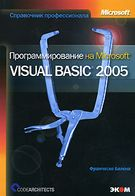 Программирование на Microsoft Visual Basic 2005