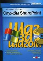 Службы Microsoft Windows SharePoint  /Пер  с англ  + CD  Шаг за шагом