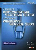 Создание виртуальных частных сетей в Microsoft Windows Server 2003  /Пер  с англ + CD
