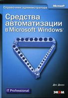 Средства автоматизации в Microsoft Windows   /Пер  с англ / + CD