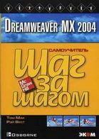 Шаг за шагом  Dreamweaver MX 2004  /Пер  с англ