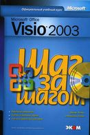 Microsoft Office Visio 2003 /Пер  с англ  + CD