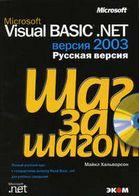 Microsoft Visual Basic .NET 2003. Русская версия. Шаг за шагом (+ CD-ROM)
