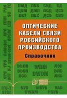 Оптические кабели связи российского производства