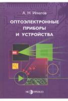 Оптоэлектронные приборы и устройства  Учебное пособие