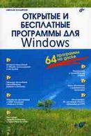 Открытые и бесплатные программы для Windows (+ кoмплeкт)