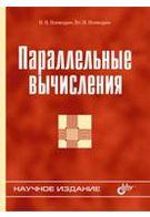 Параллельные вычисления  Научное издание