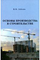 Основы производства в строительстве. Учебное пособие