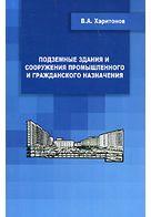 Подземные здания и сооружения промышленного и гражданского назначения