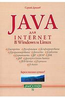 Java для Internet в Windows и Linux