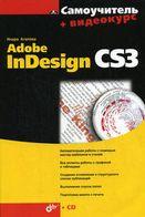Adobe InDesign CS3 Хитрости и эффекты + Видеокурс (на кoмплeкт)