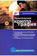 Практическая криптография (+ CD-ROM)